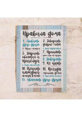 Жестяная табличка Милые правила дома