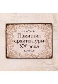Тематическая табличка Памятник архитектуры