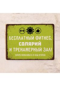 Декоративная табличка Фитнес-огород