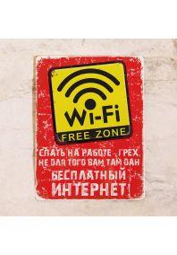 Офисная табличка Бесплатный интернет