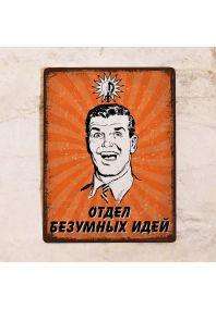 Мотивирующая табличка Отдел безумных идей