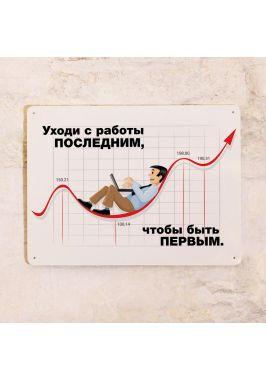 Мотивирующая табличка Будь первым