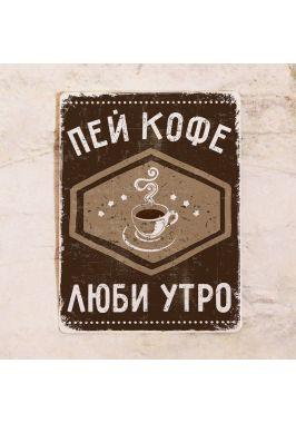 Декоративная табличка Пей кофе - люби утро