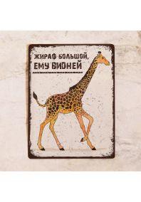 Офисная табличка Жирафу видней