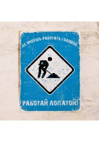 Мотивационная табличка Работай лопатой