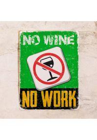 Декоративная табличка No wine-No work