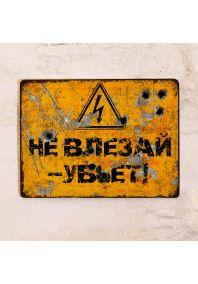 Офисная табличка Не влезай - убьет!