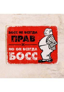 Мотивирующая табличка Босс всегда босс