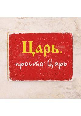 Мотивационная табличка Царь