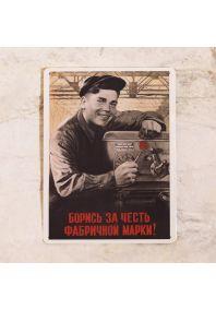 Офисная табличка Борись за честь