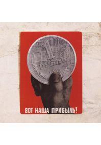 Офисная табличка Рубль - наша прибыль