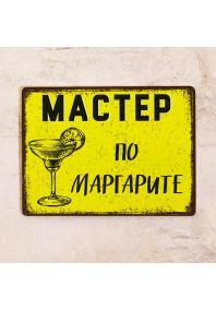 Прикольная металлическая табличка - Мастер по Маргарите