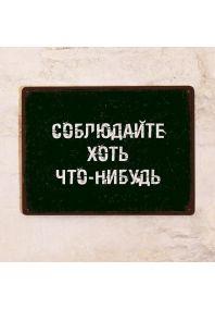 Прикольная металлическая табличка - Соблюдайте хоть что-нибудь