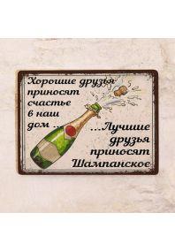Прикольная металлическая табличка - Хорошие друзья и шампанское