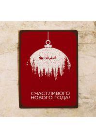 Новогоняя табличка для украшения стен, входа, балкона, дома и улицы  - Новогодняя игрушка