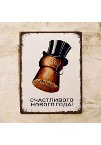 Новогоняя табличка для украшения стен, входа, балкона, дома и улицы  - Новогодняя пробка Шампанское