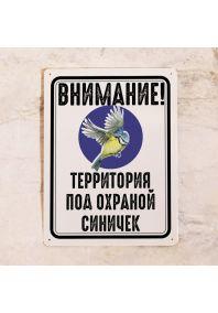 Прикольная металлическая табличка Территория под охраной синичек