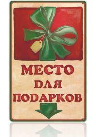 Жестяная табличка Место для подарков