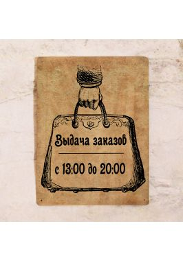 Табличка на кабинет Гравюра