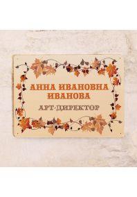 Осенняя табличка на дверь