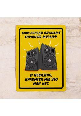 Жестяная табличка Мои соседи слушают хорошую музыку