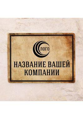 Табличка вывеска организации Винтаж
