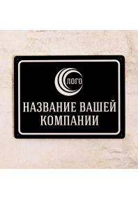 Табличка вывеска черная