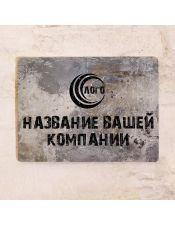 Табличка вывеска бетон