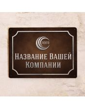 Табличка вывеска металлическая