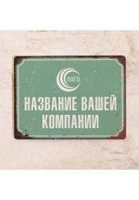Табличка вывеска бирюзовая