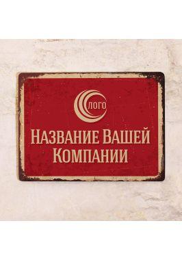 Табличка вывеска организации яркая