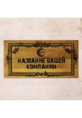 Табличка вывеска организации на дубовых досках
