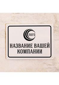 Табличка вывеска организации
