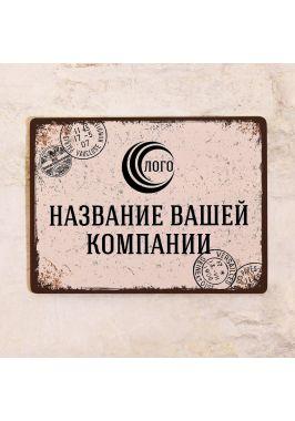 Табличка вывеска организации прованс