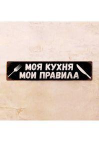 Табличка Моя кухня - Мои правила черная
