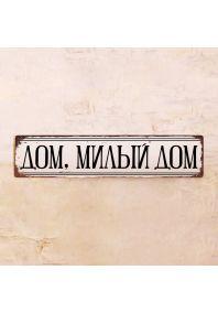 Винтажная табличка Дом, милый дом