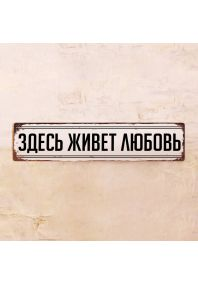 Табличка Здесь живет любовь
