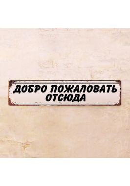 Табличка Добро пожаловать отсюда
