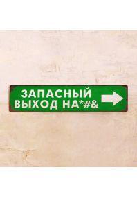Табличка-указатель Запасный выход направо