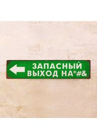 Табличка-указатель Запасный выход налево