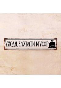 Табличка на выход Уходя, захвати мусор