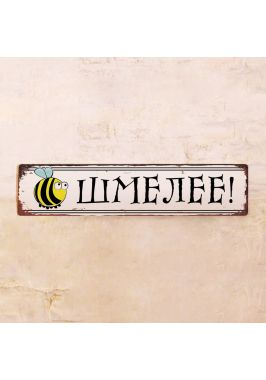 Прикольная табличка Шмелее!