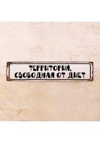Табличка Территория, свободная от диет