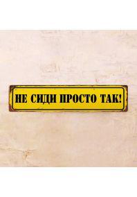 Жестяная табличка Не сиди просто так!
