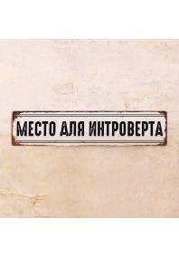 Табличка Место для интроверта