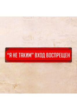 """Табличка """"Я не таким"""" вход воспрещен"""