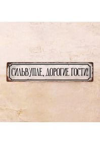 Табличка Сильвупле, дорогие гости!