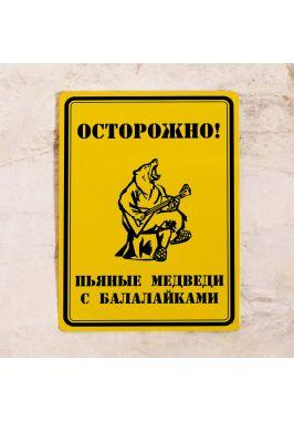 Прикольная табличка Пьяные медведи с балалайками