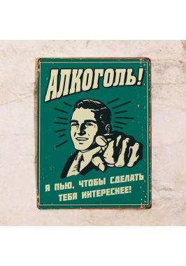 Металлическая табличка Алкоголь