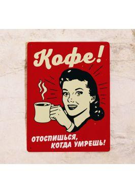 Жестяная табличка Кофе